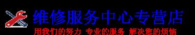 广州tcl售后电话